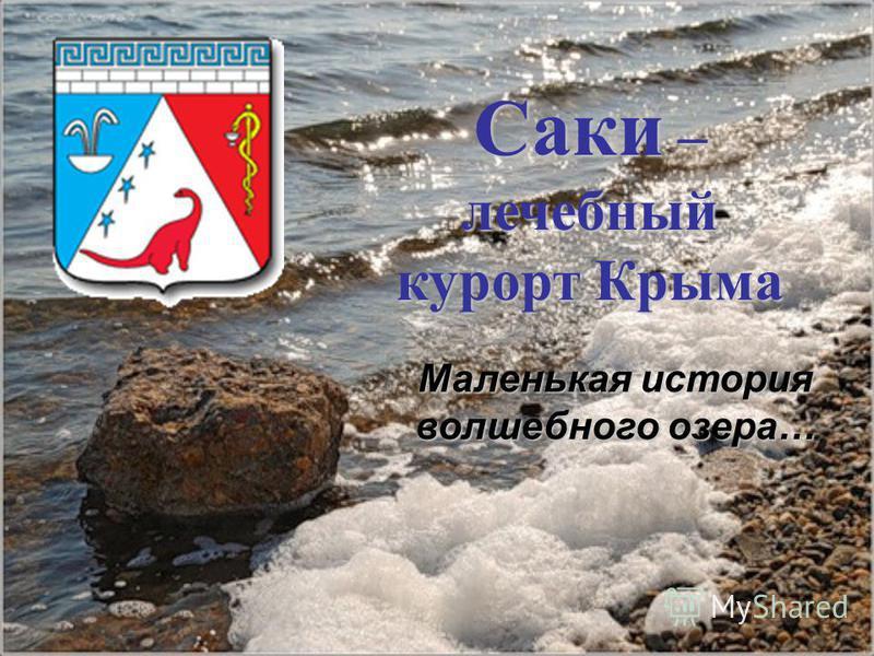 Саки – лечебный курорт Крыма Маленькая история волшебного озера…