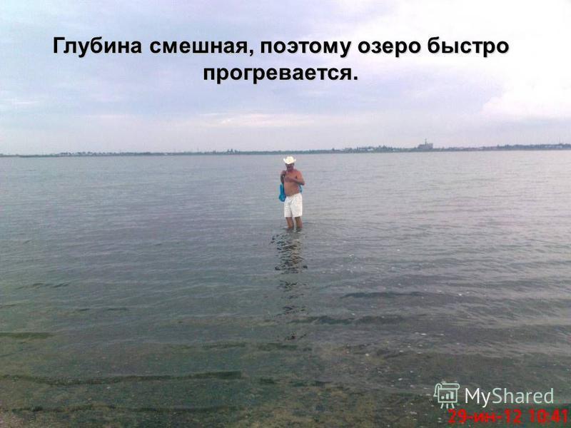 Глубина смешная, поэтому озеро быстро прогревается.