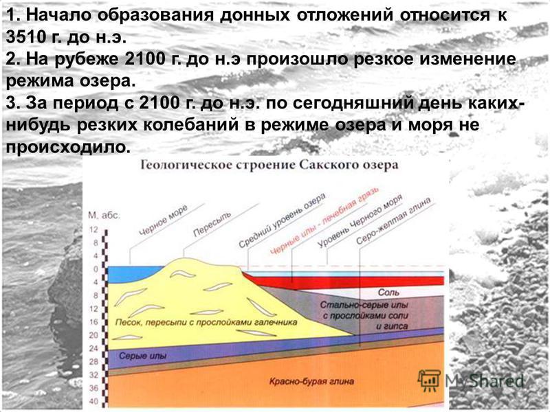1. Начало образования донных отложений относится к 3510 г. до н.э. 2. На рубеже 2100 г. до н.э произошло резкое изменение режима озера. 3. За период с 2100 г. до н.э. по сегодняшний день каких- нибудь резких колебаний в режиме озера и моря не происхо