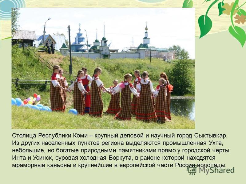 Столица Республики Коми – крупный деловой и научный город Сыктывкар. Из других населённых пунктов региона выделяются промышленная Ухта, небольшие, но богатые природными памятниками прямо у городской черты Инта и Усинск, суровая холодная Воркута, в ра