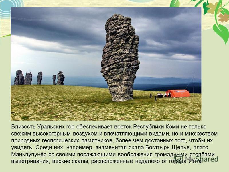 Близость Уральских гор обеспечивает восток Республики Коми не только свежим высокогорным воздухом и впечатляющими видами, но и множеством природных геологических памятников, более чем достойных того, чтобы их увидеть. Среди них, например, знаменитая