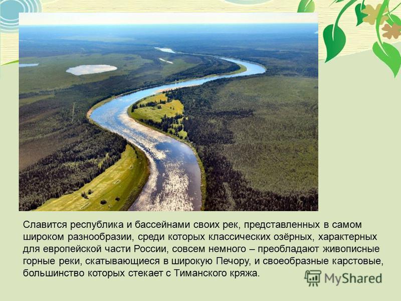 Славится республика и бассейнами своих рек, представленных в самом широком разнообразии, среди которых классических озёрных, характерных для европейской части России, совсем немного – преобладают живописные горные реки, скатывающиеся в широкую Печору