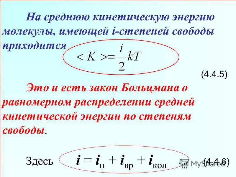 На среднюю кинетическую энергию молекулы, имеющей i-степеней свободы приходится (4.4.5) Это и есть закон Больцмана о равномерном распределении средней кинетической энергии по степеням свободы. Здесь i = i п + i вр + i кол (4.4.6)