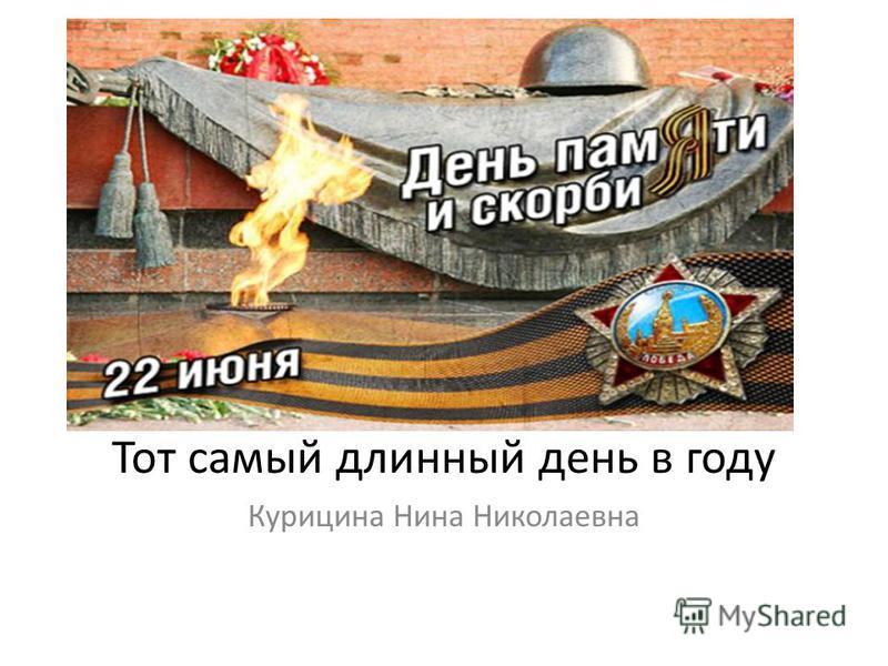 Тот самый длинный день в году Курицина Нина Николаевна
