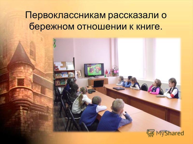 Первоклассникам рассказали о бережном отношении к книге.
