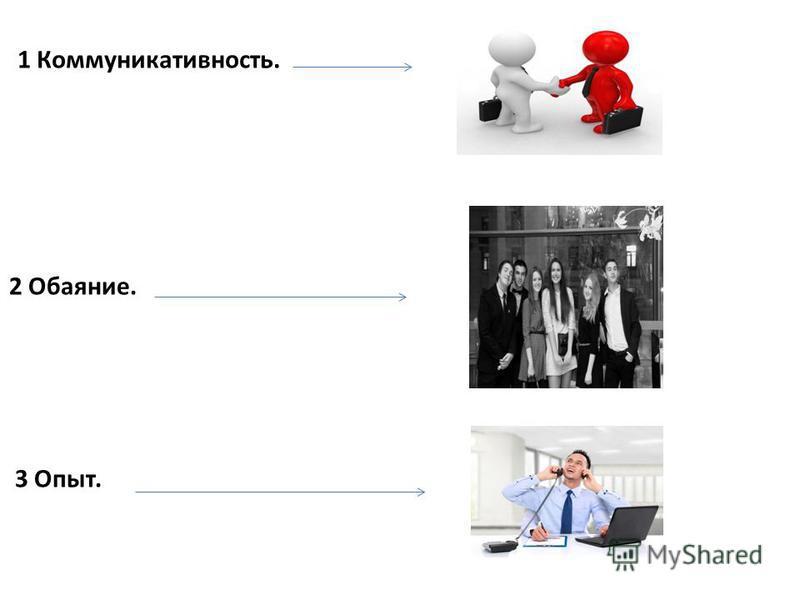 1 Коммуникативность. 2 Обаяние. 3 Опыт.