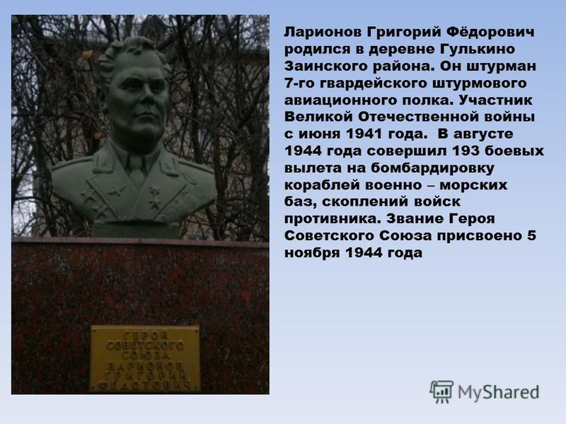 Ларионов Григорий Фёдорович родился в деревне Гулькино Заинского района. Он штурман 7-го гвардейского штурмового авиационного полка. Участник Великой Отечественной войны с июня 1941 года. В августе 1944 года совершил 193 боевых вылета на бомбардировк
