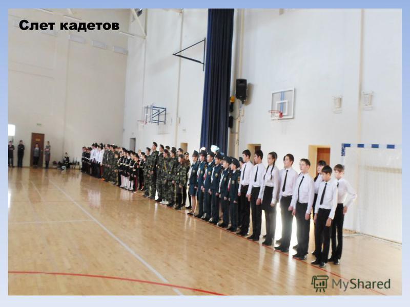 Слет кадетов