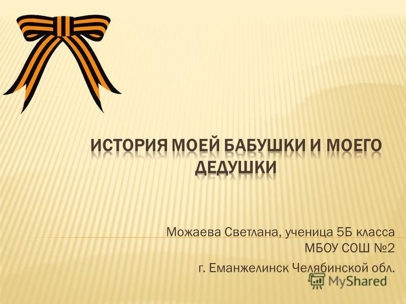 Можаева Светлана, ученица 5Б класса МБОУ СОШ 2 г. Еманжелинск Челябинской обл.