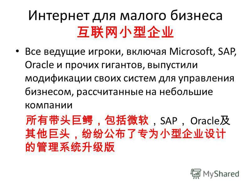 Интернет для малого бизнеса Все ведущие игроки, включая Microsoft, SAP, Oracle и прочих гигантов, выпустили модификации своих систем для управления бизнесом, рассчитанные на небольшие компании SAP Oracle