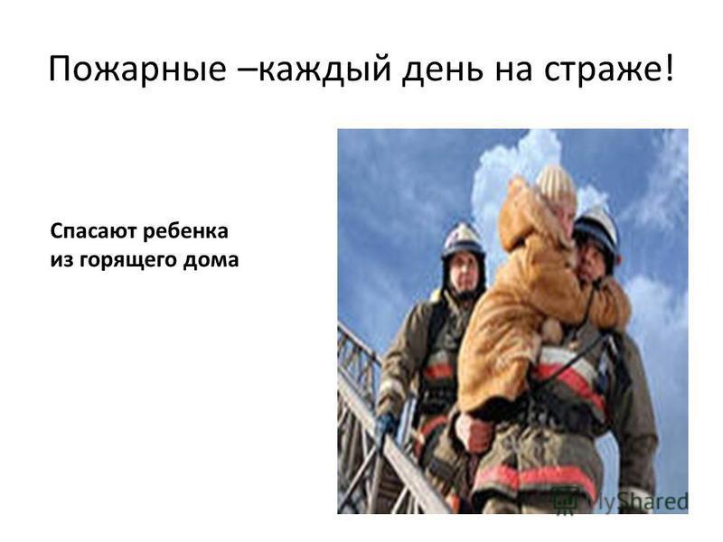 Пожарные –каждый день на страже! Спасают ребенка из горящего дома