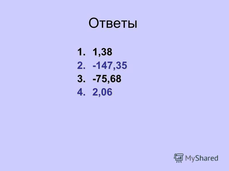 Ответы 1.1,38 2.-147,35 3.-75,68 4.2,06