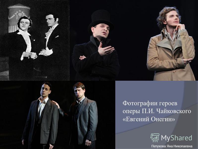 Фотографии героев оперы П.И. Чайковского «Евгений Онегин» Петухова Яна Николаевна