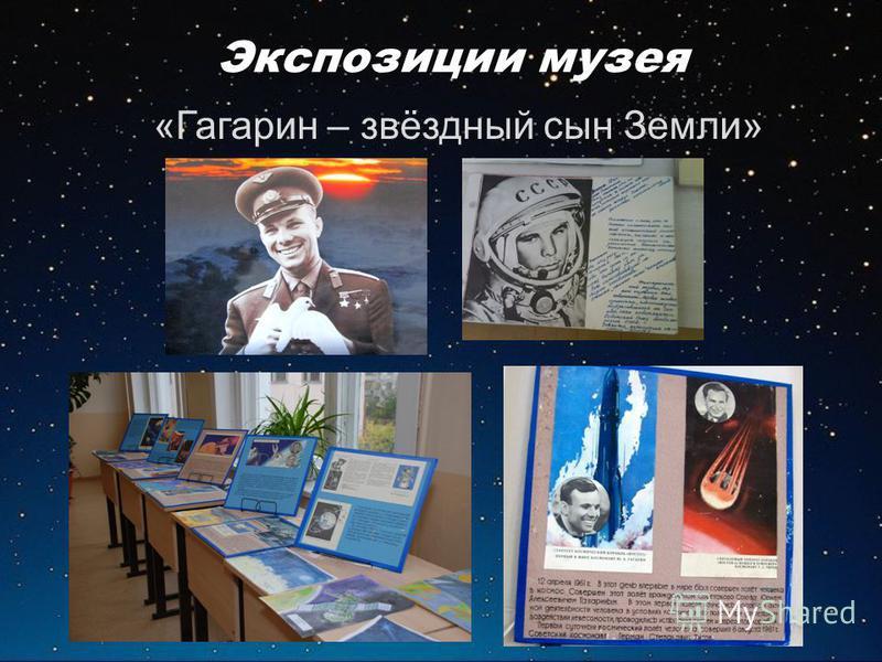 Экспозиции музея «Гагарин – звёздный сын Земли»