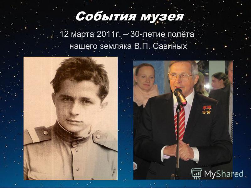 12 марта 2011 г. – 30-летие полёта нашего земляка В.П. Савиных События музея