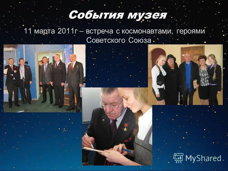 11 марта 2011 г – встреча с космонавтами, героями Советского Союза События музея