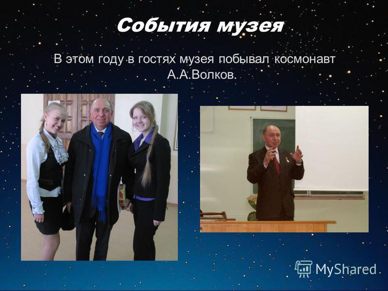 В этом году в гостях музея побывал космонавт А.А.Волков. События музея