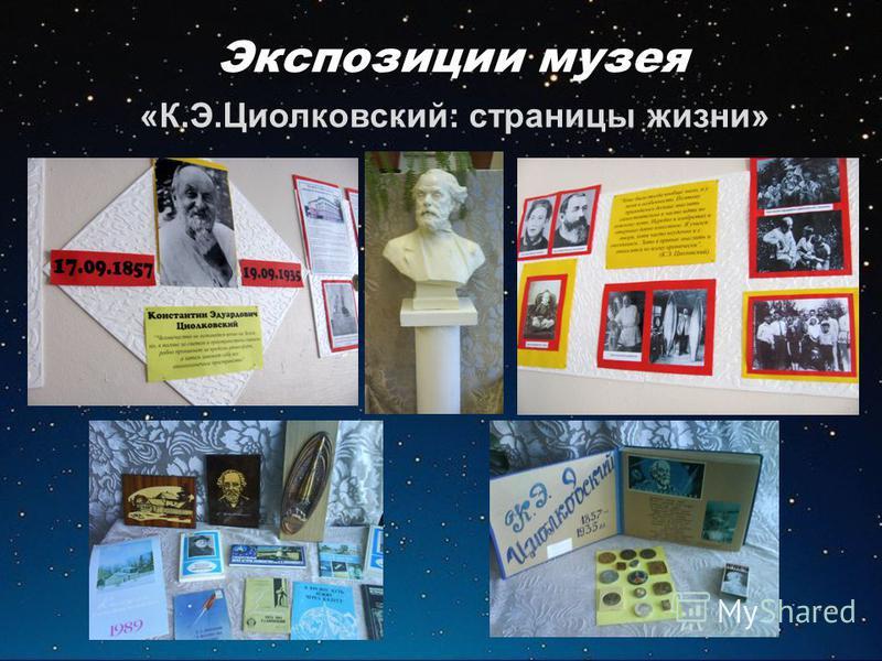 Экспозиции музея «К.Э.Циолковский: страницы жизни»