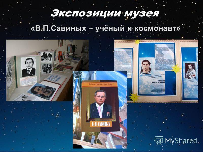 Экспозиции музея «В.П.Савиных – учёный и космонавт»