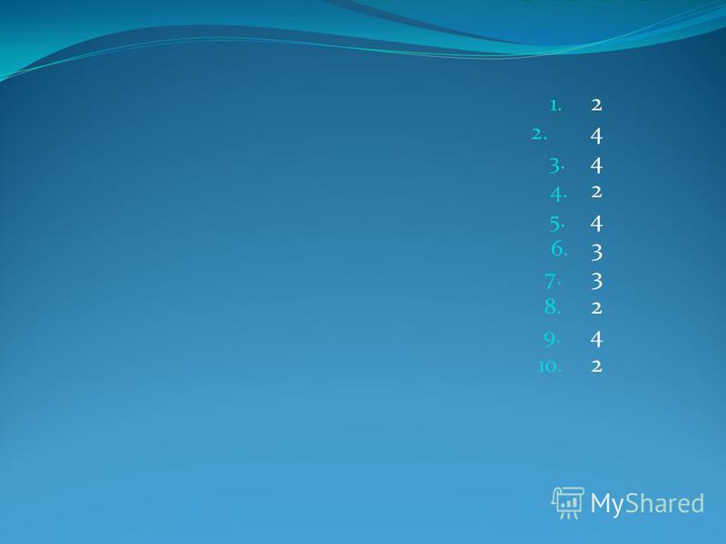 1. 2 2. 4 3. 4 4. 2 5. 4 6. 3 7. 3 8. 2 9. 4 10. 2