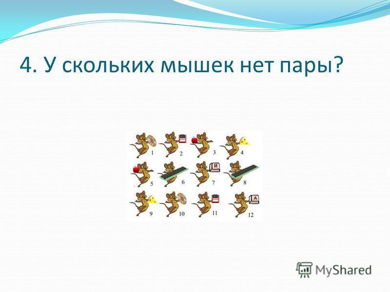 4. У скольких мышек нет пары?