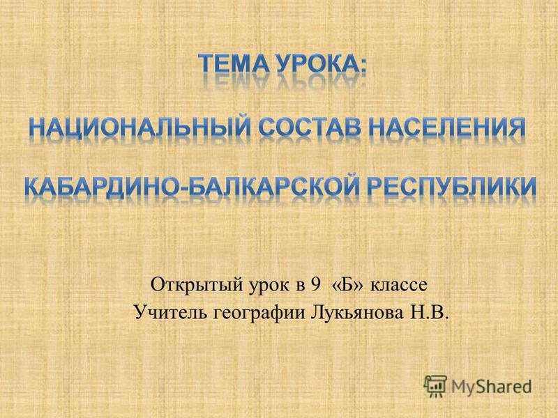 Открытый урок в 9 «Б» классе Учитель географии Лукьянова Н.В.