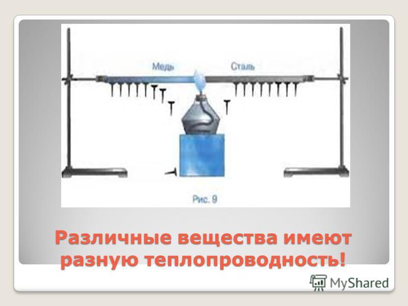 Различные вещества имеют разную теплопроводность!