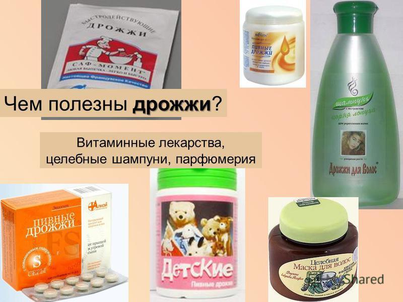 Витаминные лекарства, целебные шампуни, парфюмерия дрожжи Чем полезны дрожжи?