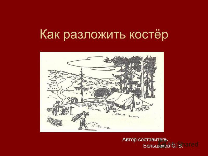 Как разложить костёр Автор-составитель Большаков С. В.