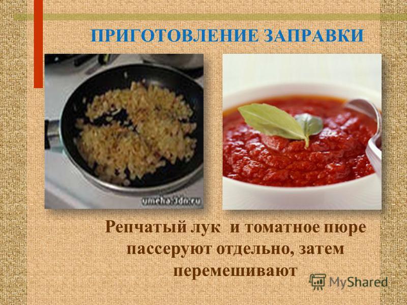 ПРИГОТОВЛЕНИЕ ЗАПРАВКИ Репчатый лук и томатное пюре пассируют отдельно, затем перемешивают