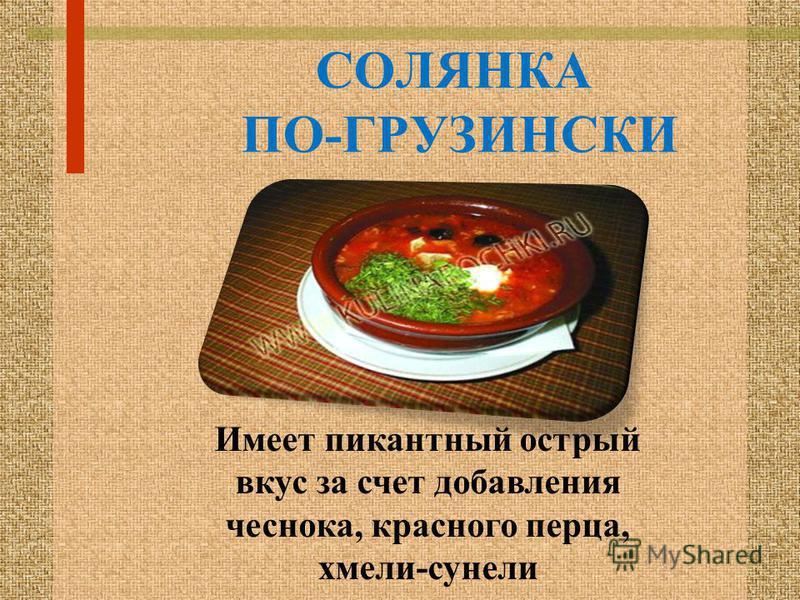 СОЛЯНКА ПО-ГРУЗИНСКИ Имеет пикантный острый вкус за счет добавления чеснока, красного перца, хмели-сунели