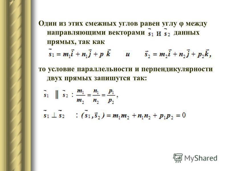 Один из этих смежных углов равен углу φ между направляющими векторами данных прямых, так как то условие параллельности и перпендикулярности двух прямых запишутся так: