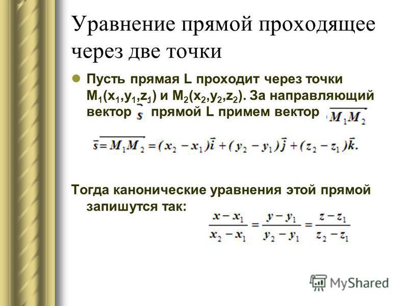 Уравнение прямой проходящее через две точки Пусть прямая L проходит через точки M 1 (x 1,y 1,z 1 ) и M 2 (x 2,y 2,z 2 ). За направляющий вектор прямой L примем вектор Тогда канонические уравнения этой прямой запишутся так: