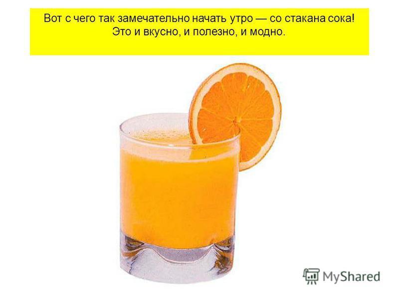 Вот с чего так замечательно начать утро со стакана сока! Это и вкусно, и полезно, и модно.
