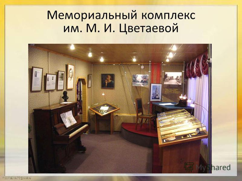 Мемориальный комплекс им. М. И. Цветаевой