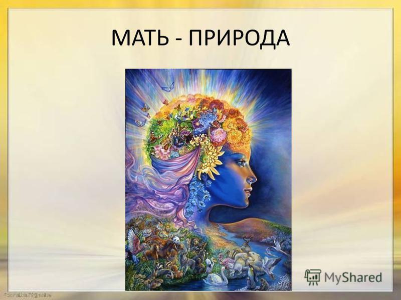 МАТЬ - ПРИРОДА