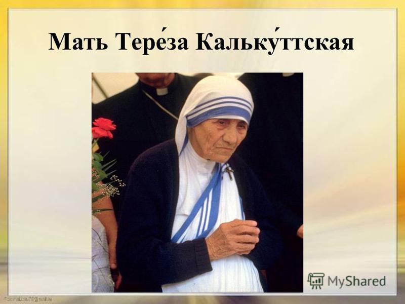 Мать Тере́за Кальку́детская