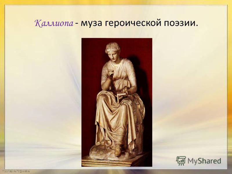 Каллиопа - муза героической поэзии.