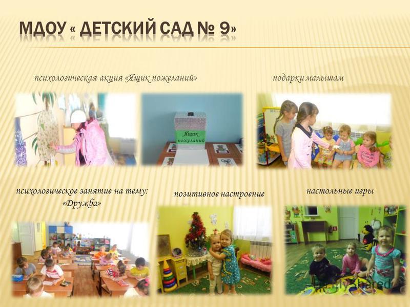 психологическая акция «Ящик пожеланий» подарки малышам настольные игры психологическое занятие на тему: «Дружба» позитивное настроение