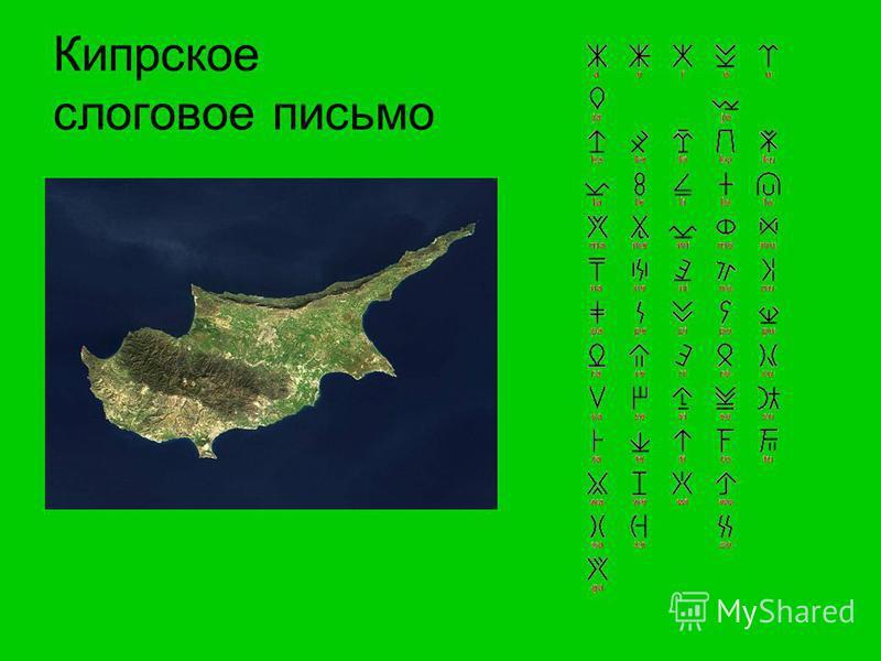 Кипрское слоговое письмо