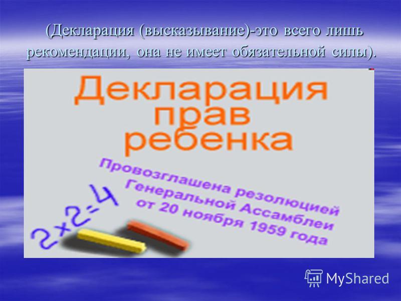 (Декларация (высказывание)-это всего лишь рекомендации, она не имеет обязательной силы). (Декларация (высказывание)-это всего лишь рекомендации, она не имеет обязательной силы).