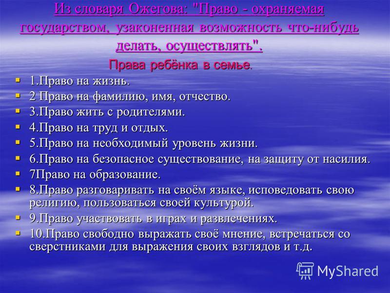 Из словаря Ожегова:
