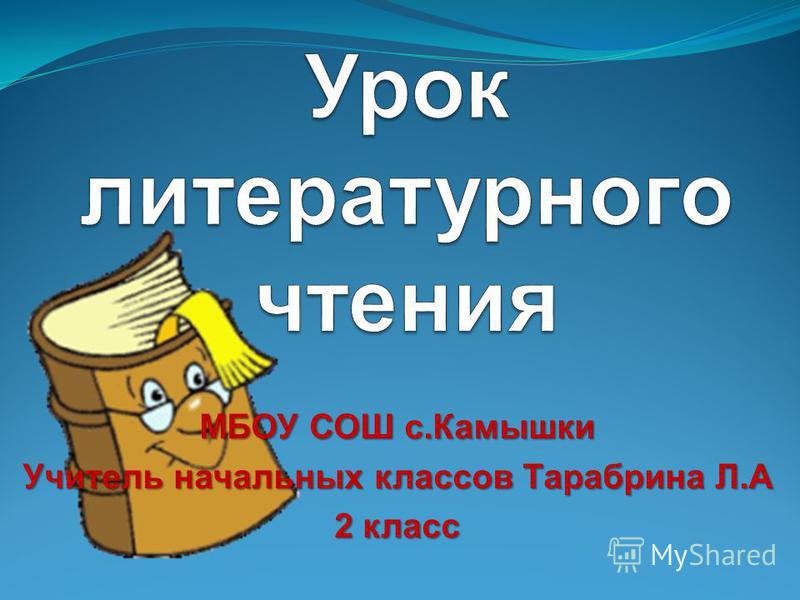 МБОУ СОШ с.Камышки Учитель начальных классов Тарабрина Л.А 2 класс
