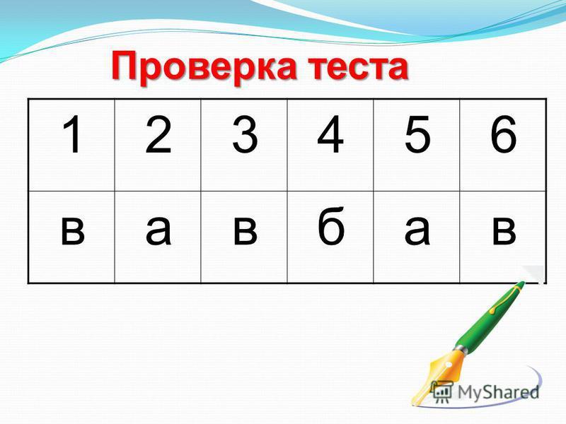 Проверка теста 123456 вавбав