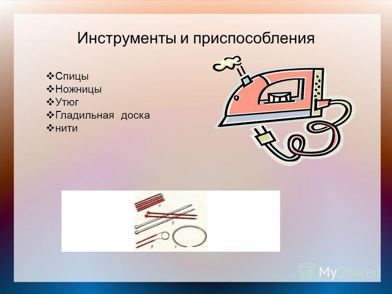 Инструменты и приспособления Спицы Ножницы Утюг Гладильная доска нити
