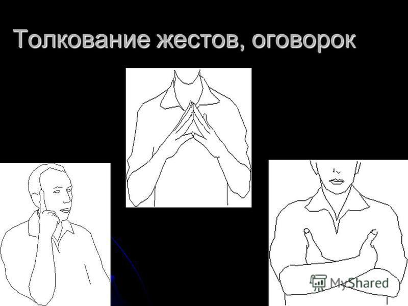 Толкование жестов, оговорок