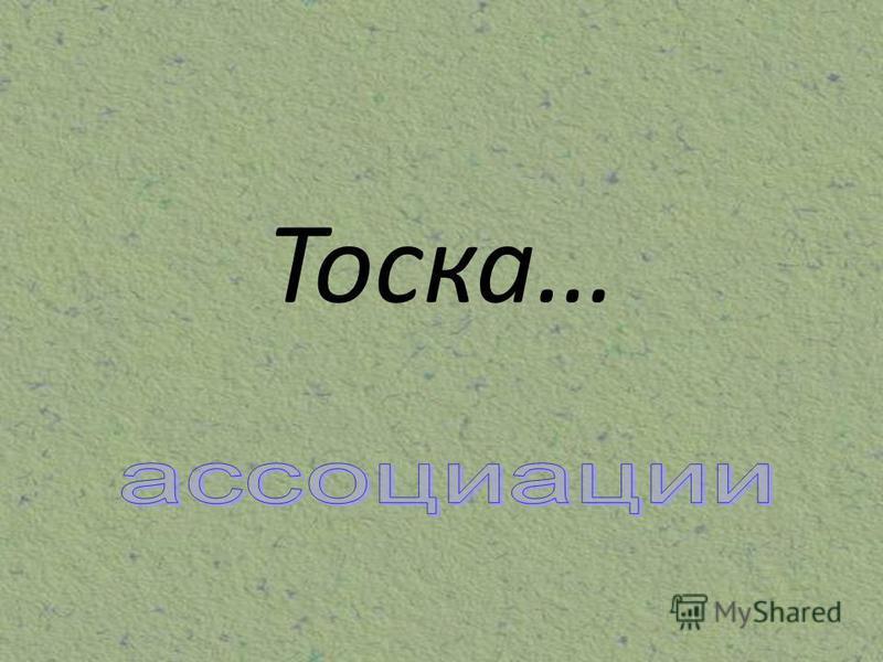 Тоска…