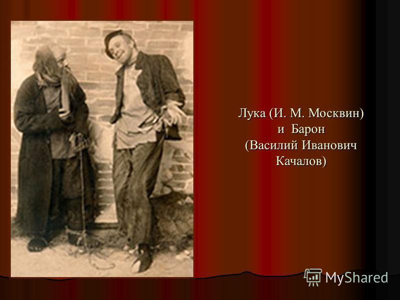 Лука (И. М. Москвин) и Барон (Василий Иванович Качалов)