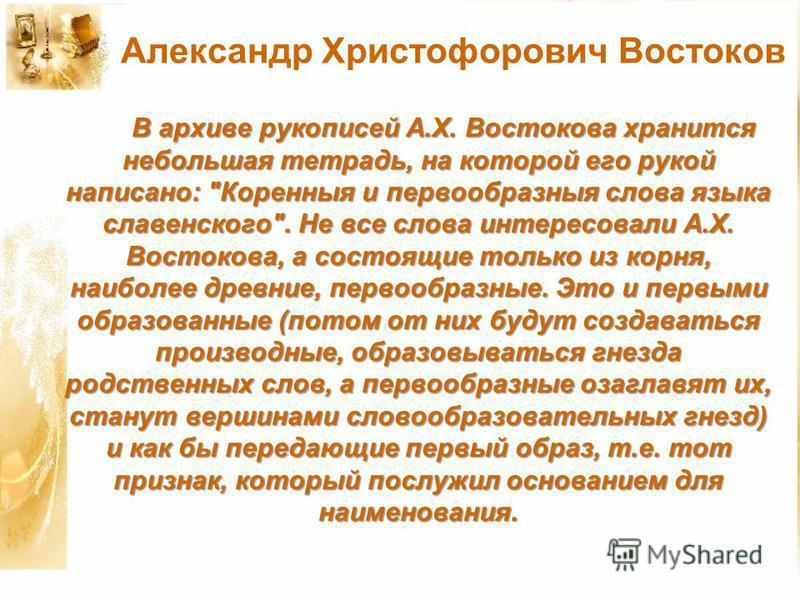 Александр Христофорович Востоков В архиве рукописей А.Х. Востокова хранится небольшая тетрадь, на которой его рукой написано: