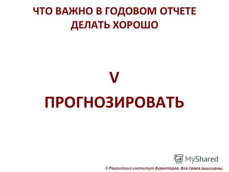 © Российский институт директоров. Все права защищены. ЧТО ВАЖНО В ГОДОВОМ ОТЧЕТЕ ДЕЛАТЬ ХОРОШО V ПРОГНОЗИРОВАТЬ